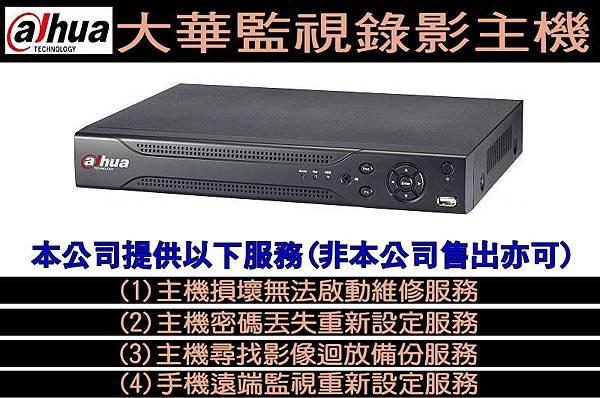 大華監視錄影主機維修忘記密碼遠端設定迴放備份服務.jpg
