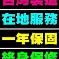 台灣製造-在地服務-保固一年-終身保修.jpg