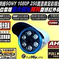台中1080P槍型紅外線攝影機安裝-台中安裝夜視紅外線攝影機-台中1536P紅外線夜視攝影機.jpg