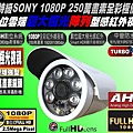 台中1080P槍型紅外線攝影機安裝-台中安裝夜視紅外線攝影機-台中1536P紅外線夜視攝影機-台中2160P紅外線夜視攝影機.jpg