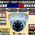 台中1080P半球紅外線攝影機安裝-台中安裝夜視紅外線半球攝影機-台中1536P紅外線夜視攝影機-台中2160P紅外線夜視攝影機.jpg