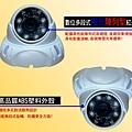 1080P紅外線夜視半球攝影機-1536P紅外線夜視半球型攝影機-2160P紅外線夜視攝影機.jpg