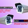 1080P紅外線夜視護罩攝影機-1536P紅外線夜視護罩型攝影機-2160P室外紅外線夜視攝影機.jpg