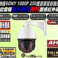 台中1080P快速球防水紅外線攝影機安裝-台中安裝夜視紅外線快速球型戶外防水攝影機-台中1536P紅外線夜視攝影機-台中2160P旋轉快速球型室外防水紅外線夜視攝影機.jpg