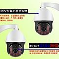 1080P紅外線夜視快速旋轉球攝影機-1536P紅外線夜視快速球型攝影機-2160P室外球型紅外線夜視攝影機.jpg