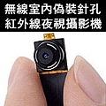 台中無線WiFi偽裝針孔攝影機-台中無線WiFi針孔攝影機-台中紅外線夜視攝影機-夜視紅外線寶寶監視器電眼.jpg