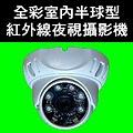台中半球攝影機-台中半球型攝影機-台中紅外線夜視攝影機-夜視紅外線監視器電眼.jpg