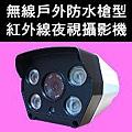 台中無線WiFi槍型攝影機-台中無線WiFi中管型攝影機-台中紅外線夜視攝影機-夜視紅外線監視器電眼.jpg