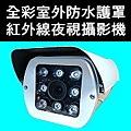 台中護罩型攝影機-台中防水護罩型攝影機-台中紅外線夜視攝影機-夜視紅外線監視器電眼.jpg