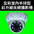 台中半球攝影機-台中半球型攝像機-台中紅外線夜視攝像頭-夜視紅外線監視器電眼.jpg