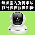 台中無線WiFi旋轉攝影機-台中無線WiFi360度旋轉攝像機-台中紅外線夜視攝像頭-夜視紅外線寶寶監視器電眼.jpg