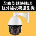 台中快速球攝影機-台中旋轉快速型攝像機-台中快速旋轉球紅外線夜視攝像頭-夜視紅外線監視器電眼.jpg
