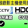 台中監視器安裝-AHD-CVI-TVI-IPCAM-IPC紅外線夜視攝影機.jpg