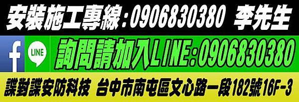 台中監視器安裝施工專線0906830380-cnyes width450.jpg