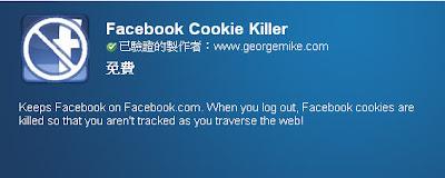 facebook-cookie-killer2