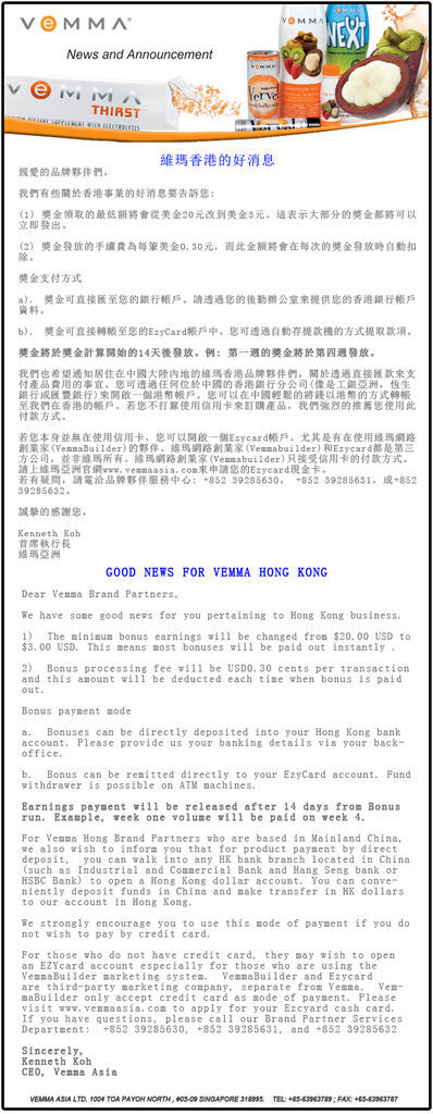 HK_annouc_Traditional-8June2012