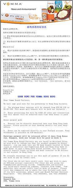 HK_annouc_Traditional-8June2012