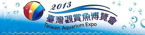 2013臺灣觀賞魚博覽會2.jpg