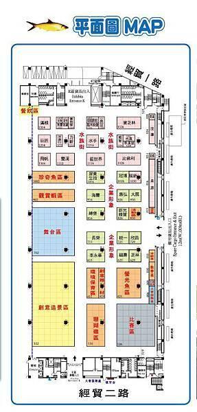 2012臺灣觀賞魚博覽會平面圖.jpg