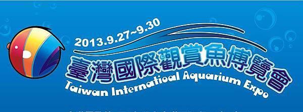 2013臺灣觀賞魚博覽會1.jpg