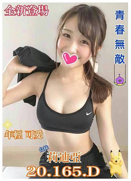 台妹莉迪亞年輕可愛10k.jpg