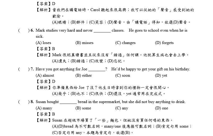 英語5解.6.7.8