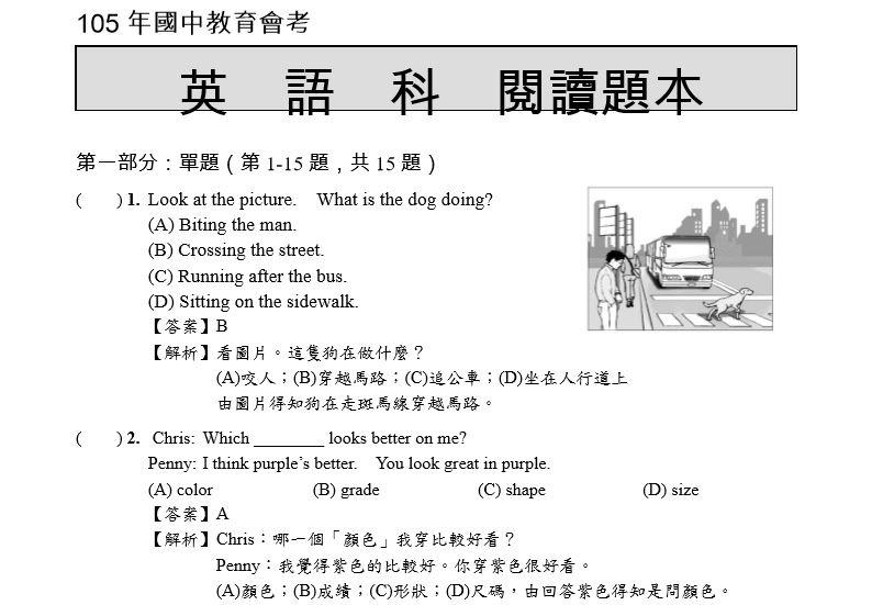 英語1.2