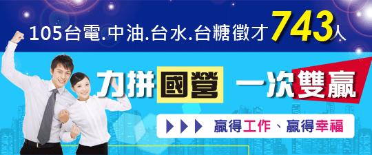 新版首頁【就業】Banner(540×225)-國營
