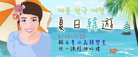 新版首頁【語言】Banner(540×225)-3韓遊
