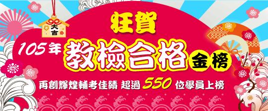 新版首頁【教職】Banner(540×225)教檢上榜