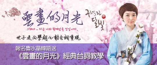 魯水晶韓語