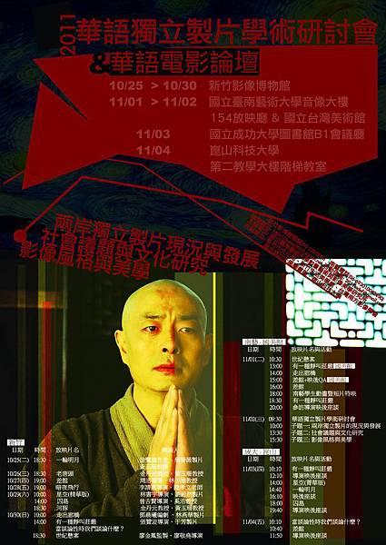 2011華語獨立製片學術研討會