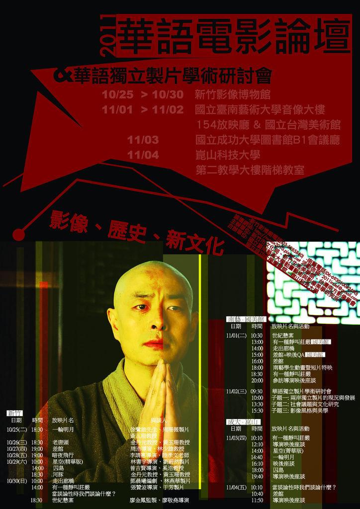 2011華語電影論壇