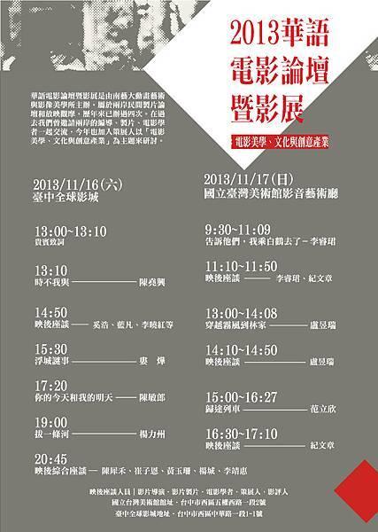華語廣告單-台中(反)a