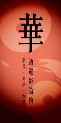 2010華語電影論壇_web3.jpg