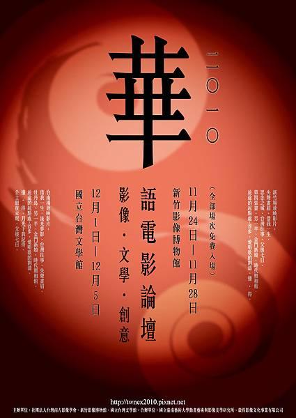2010華語電影論壇2.jpg