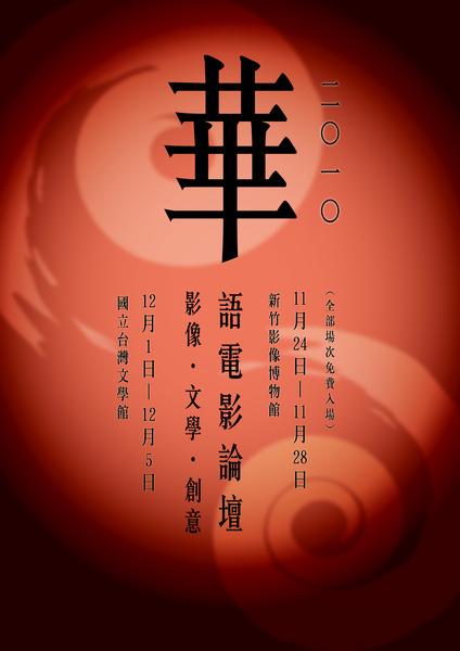 2010華語電影論壇_web.jpg