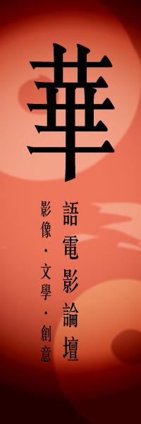 2010華語電影論壇_web2.jpg