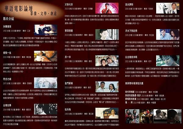 2010華語電影論壇DM_back.jpg