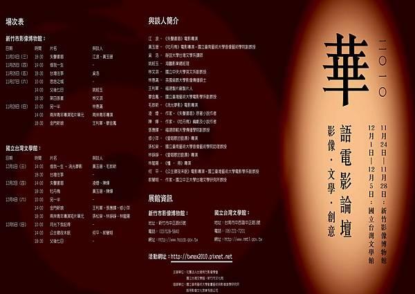 2010華語電影論壇DM_front.jpg