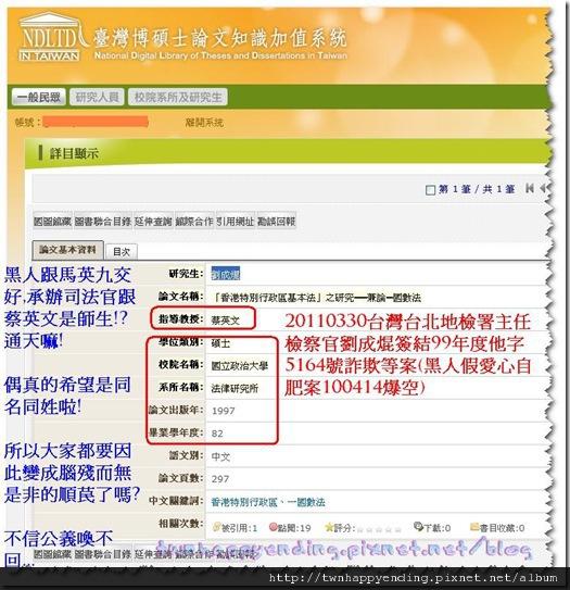 20110330台灣台北地檢署主任檢察官劉成焜簽結99年度他字5164號詐欺等案(黑人假愛心自肥案100414爆空)
