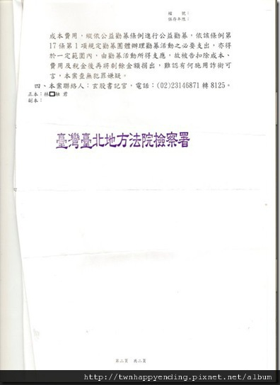 11.4.7補充~捐近800萬的來由: (共3頁) p3.