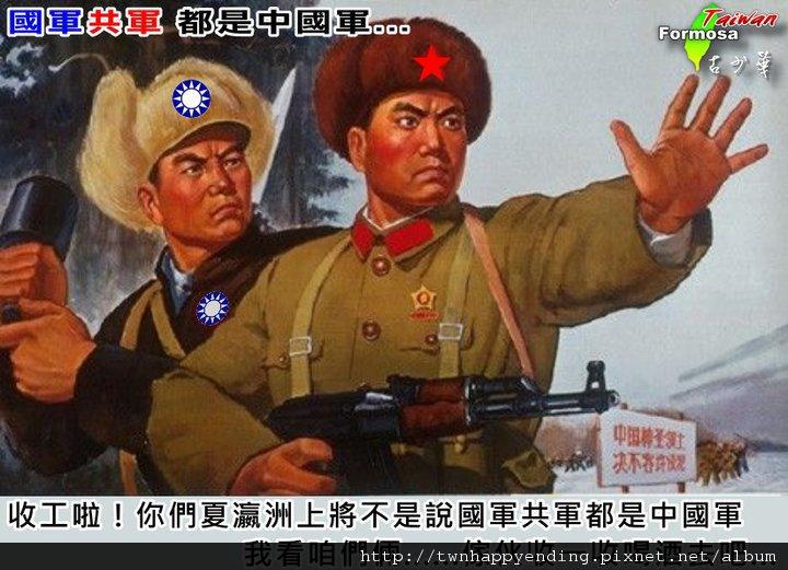 110609國共軍.jpg
