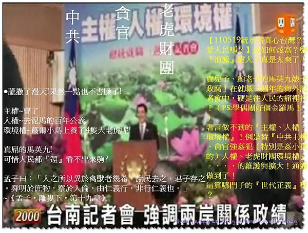 30.【110519統治者真心台灣?愛人民嗎?】是如何炫富?與『消滅』窮人?真是太爽了!