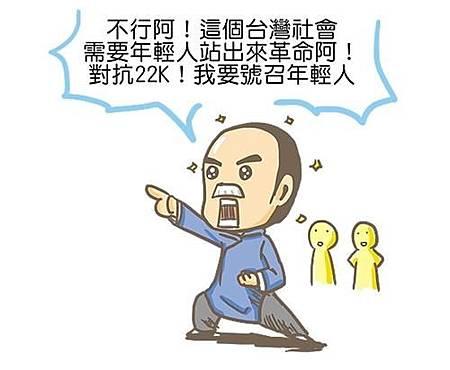 110628文哥號召.jpg