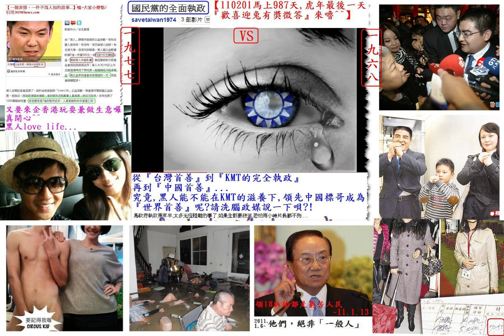 110201台灣首善與中國首善大比拼