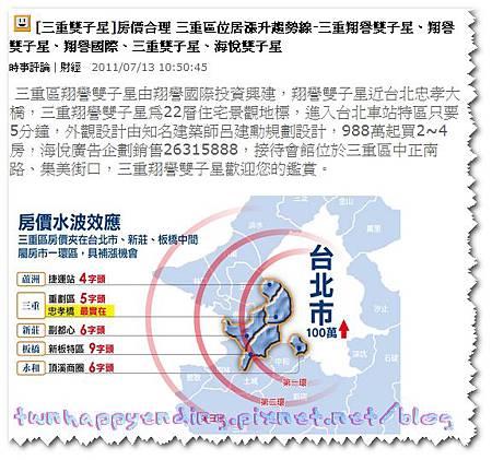 110724官股保險公司代頭炒房