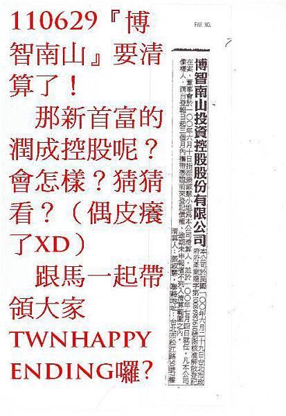 博智南山清算了110629.jpg