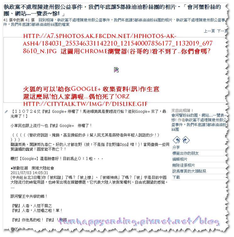 2011-07-26_183130.jpg