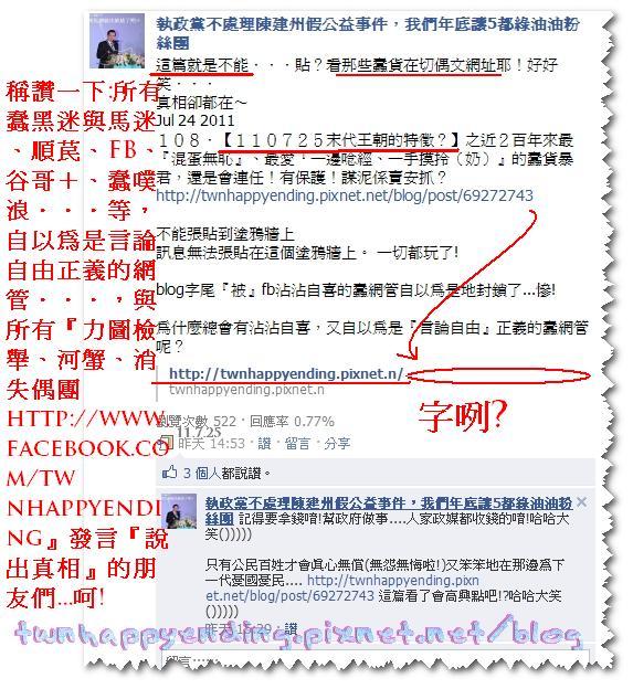2011-07-26_稱讚一下: 所有蠢黑迷與馬迷、順苠、FB、谷哥+、蠢噗浪...等,自以為是言論自由正義的網管...,與所有『力圖檢舉、河蟹、消失偶團http://www.facebook.com/twnhappyending』發